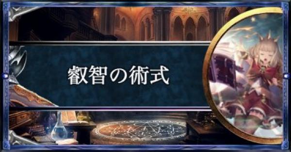 【シャドバ】叡智の術式/ウィッチの構築済みデッキを紹介【シャドウバース】