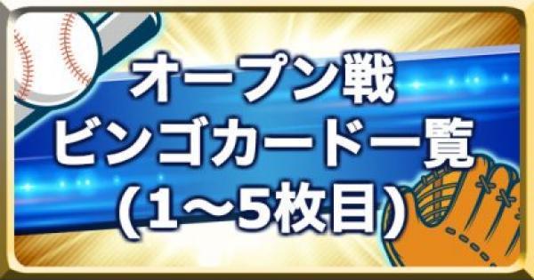 【パワプロアプリ】オープン戦のビンゴカード一覧(1〜5枚目)|パワチャンモード【パワプロ】