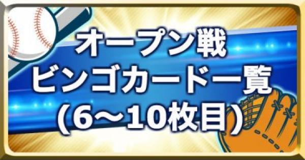 【パワプロアプリ】オープン戦ビンゴカード一覧(6〜10枚目)|パワチャンモード【パワプロ】