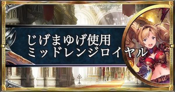 【シャドバ】ローテーション3位!じげまゆげ使用ミッドレンジロイヤル!【シャドウバース】