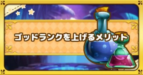 【ファンタジーライフオンライン】ゴッドランクの上げ方とメリット【FLO】