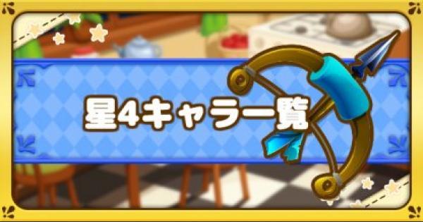 【ファンタジーライフオンライン】星4(スターレア)のキャラ一覧【FLO】