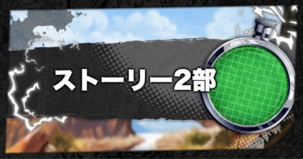 【レジェンズ】ストーリー2部公開直前キャンペーンでやること【ドラゴンボールレジェンズ】