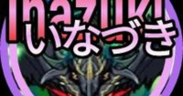 【ポコダン】有名プレイヤー特集!威薙月さんを紹介!【ポコロンダンジョンズ】