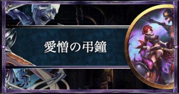 【シャドバ】愛憎の弔鐘/ネクロマンサーの構築済みデッキを紹介【シャドウバース】