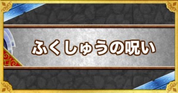 【DQMSL】「ふくしゅうの呪い」の効果とモンスター