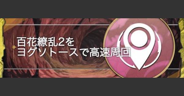 【パズドラ】百花繚乱2をヨグソトースで高速周回