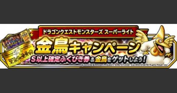 【DQMSL】「金鳥キャンペーン」情報まとめ!豪華報酬が手に入る!?