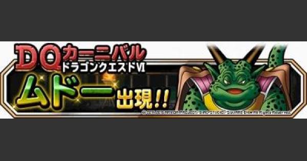 【DQMSL】「ムドーの城 超級」攻略!キラーマジンガの倒し方!