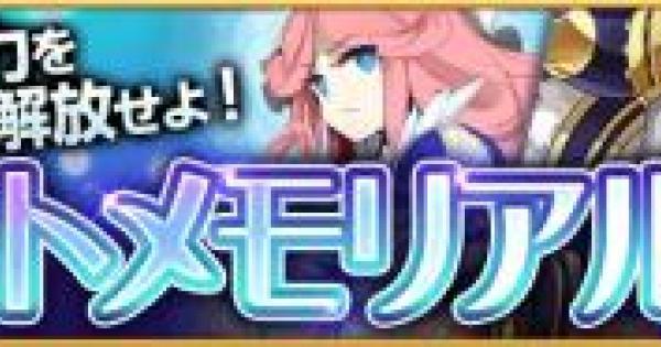 【ログレス】イベントメモリアルの攻略まとめ【剣と魔法のログレス いにしえの女神】