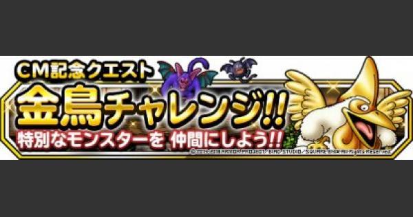【DQMSL】「金鳥チャレンジ」攻略!ノーデスミッションのクリア方法!