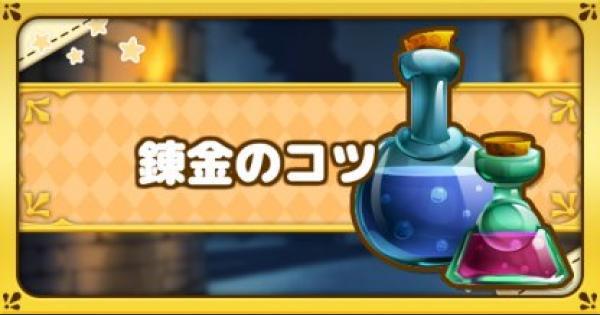 【ファンタジーライフオンライン】錬金で作るべきおすすめアイテム【FLO】