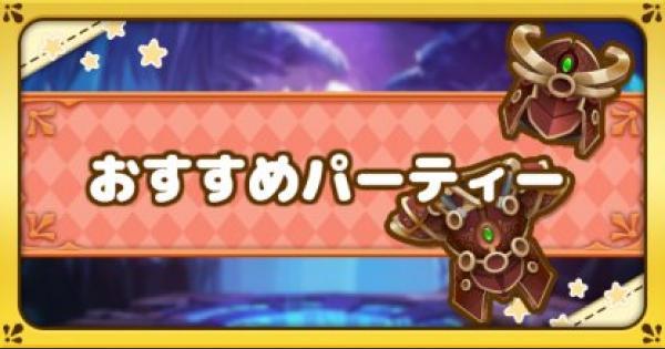 【ファンタジーライフオンライン】おすすめパーティー(チーム)編成はこれだ!【FLO】