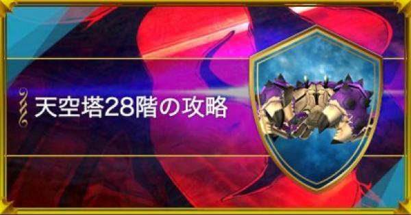 【スママジ】「天空等ジブラルタス」28階の攻略とおすすめキャラ【スマッシュ&マジック】