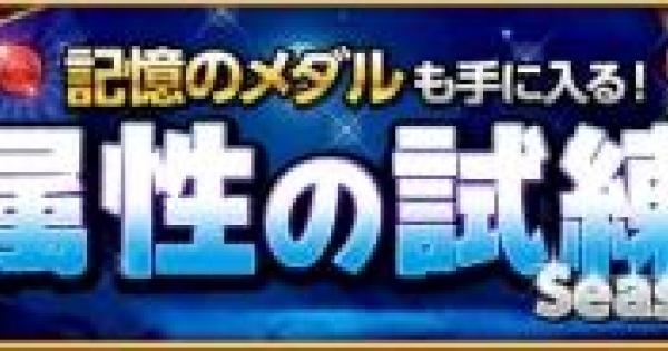 【ログレス】属性の試練season17の攻略【剣と魔法のログレス いにしえの女神】