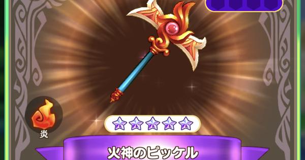 【ファンタジーライフオンライン】火神のピッケルの評価とスキル【FLO】