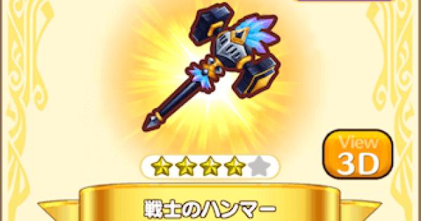 【ファンタジーライフオンライン】戦士のハンマーの評価とスキル【FLO】