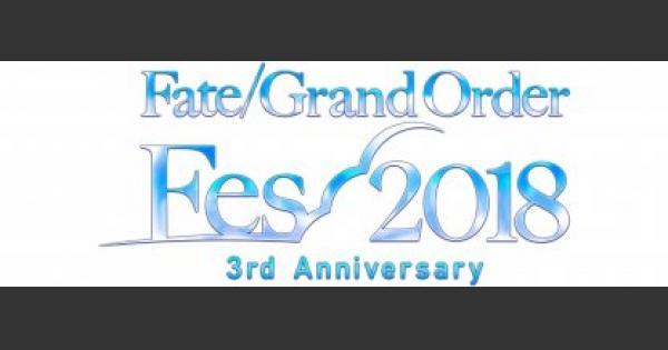 Fate/Grand Order Fes2018会場レポート