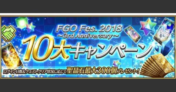 【FGO】3周年「10大キャンペーン」情報まとめ