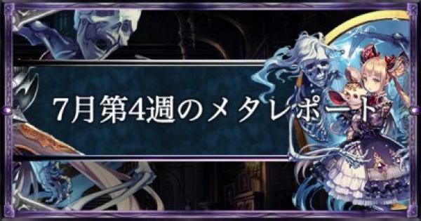 【シャドバ】7月第4週のメタレポート【シャドウバース】