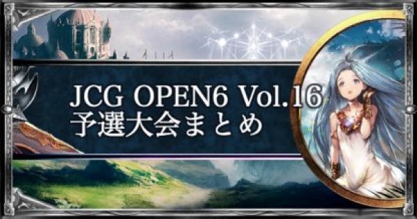 【シャドバ】JCG OPEN6 Vol.16 ローテ大会の結果まとめ【シャドウバース】