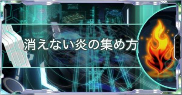 【シンフォギアXD】消えない炎の効率的な集め方! | EP効率