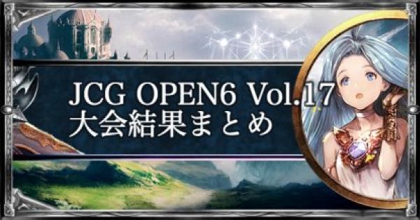 【シャドバ】JCG OPEN6 Vol.17 ローテ大会の結果まとめ【シャドウバース】