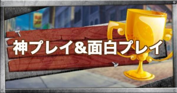 【フォートナイト】7/30日版「厳選!神プレイ&面白プレイ動画」【FORTNITE】