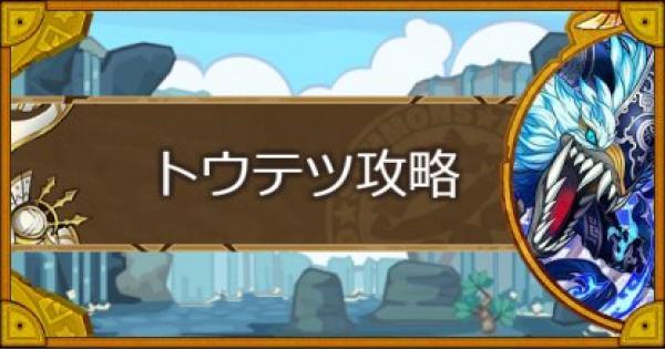 【サモンズボード】【神級】貪りの地(トウテツ)攻略のおすすめモンスター