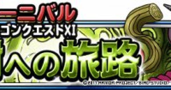 【DQMSL】「大樹への旅路」攻略法!DQ11モンスターを手に入れよう!