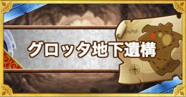 【DQMSL】「グロッタ地下遺構」攻略!ボストロールと戦う方法!