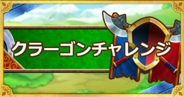 【DQMSL】「クラーゴンチャレンジ」攻略!ベロニカの杖をゲットしよう!