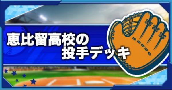 【パワプロアプリ】恵比留(エビル)高校の投手デッキ【パワプロ】