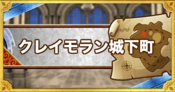 【DQMSL】「クレイモラン城下町」攻略!Sランク縛りのクリア方法!