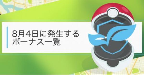 【ポケモンGO】8月4日に発生するボーナスがかなり豪華!