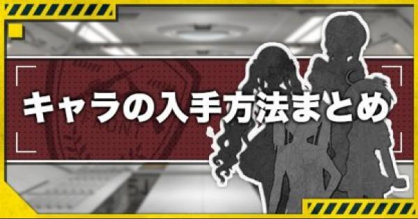 【ドルフロ】キャラ(戦術人形)の入手方法まとめ【ドールズフロントライン】