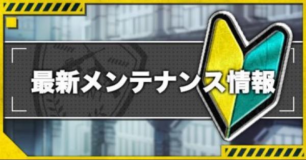 【ドルフロ】最新メンテナンス情報【ドールズフロントライン】