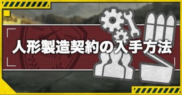 【ドルフロ】人形製造契約の入手方法【ドールズフロントライン】