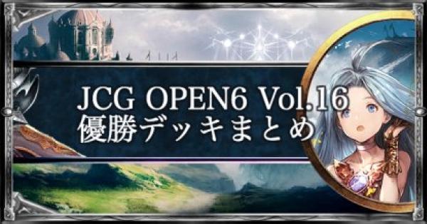 【シャドバ】JCG OPEN6 Vol.16 アンリミ大会優勝デッキ紹介【シャドウバース】
