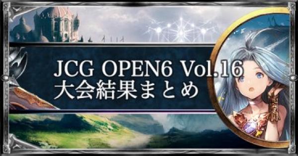 【シャドバ】JCG OPEN6 Vol.16 アンリミ大会の結果まとめ【シャドウバース】