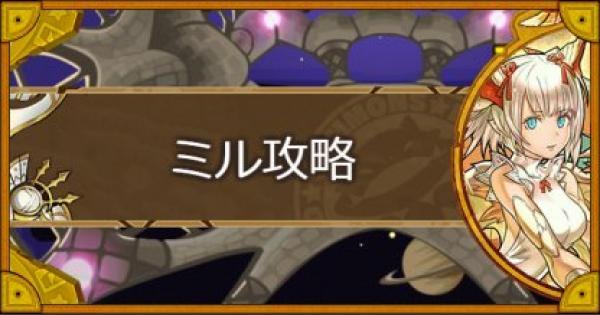 【サモンズボード】【神級】ガンホーキャニオン(ミル)攻略のおすすめモンスター