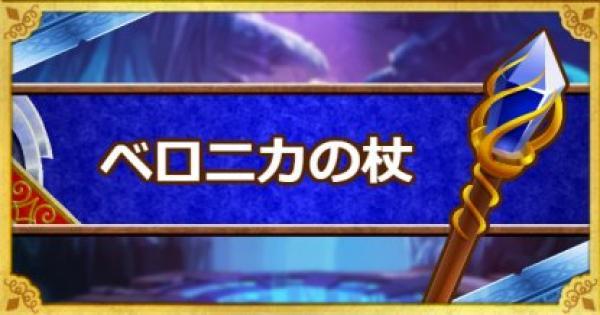 【DQMSL】ベロニカの杖(S)の能力とおすすめの錬金効果