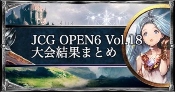 【シャドバ】JCG OPEN6 Vol.18 アンリミ大会の結果まとめ【シャドウバース】