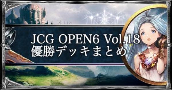【シャドバ】JCG OPEN6 Vol.18 アンリミ大会優勝デッキ紹介【シャドウバース】