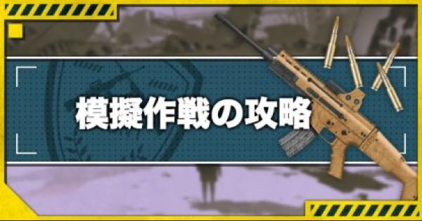 【ドルフロ】模擬作戦の攻略と優先度【ドールズフロントライン】