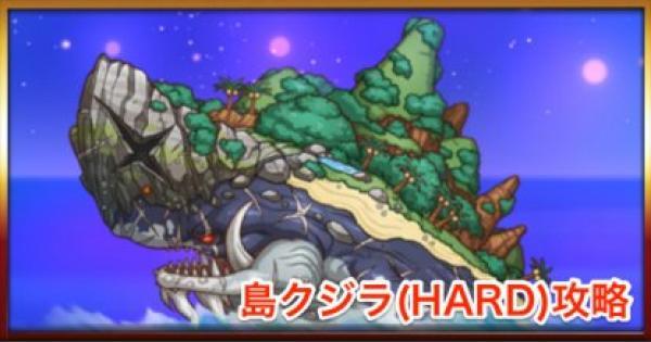 【プリコネR】イベントボス『島クジラ』(ハード)攻略とおすすめ編成【プリンセスコネクト】