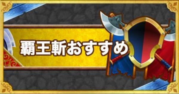【DQMSL】「覇王斬」超マスターエッグは誰に使うべき?
