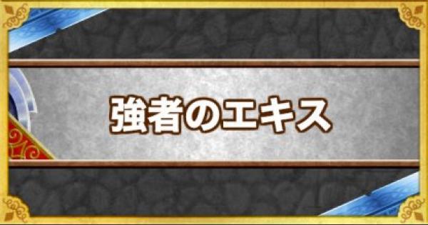 【DQMSL】「強者のエキス」の効果とモンスター