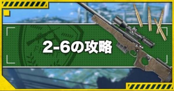 【ドルフロ】2-6攻略!金勲章(S評価)の取り方とドロップキャラ【ドールズフロントライン】