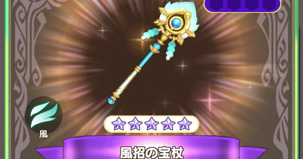 【ファンタジーライフオンライン】風招の宝杖の評価とスキル【FLO】
